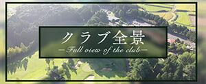 若宮ゴルフクラブ全景動画